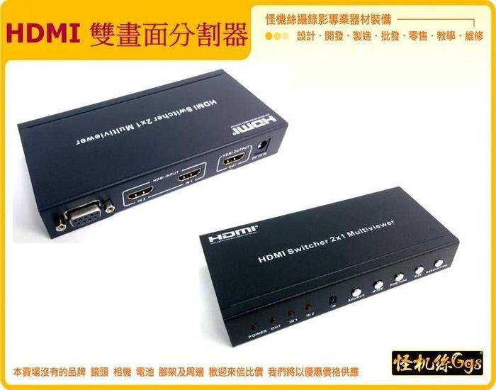 HDMI 雙畫面分割器 1080P 雙畫面 子畫面 分割畫面 切換 分割 畫面 高清 監看 活動 電視 相機 會議 廣告