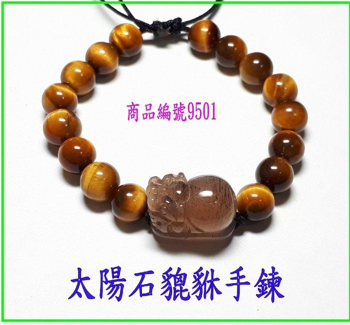 金鎂藝品店【太陽石貔貅手鍊】編號9501/貔貅滿5000元送專用精油