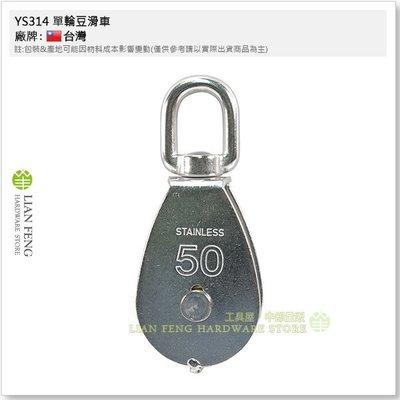 【工具屋】*含稅* YS314-50 50mm 單輪豆滑車 吊車滑輪 吊車輪 滑車輪 SUS304 不銹鋼