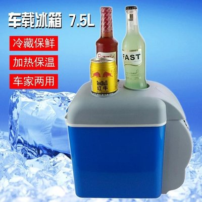 7.5L車載冰箱 迷你冰箱 6L車載冷暖箱電子冰箱車用冰箱保溫SDY