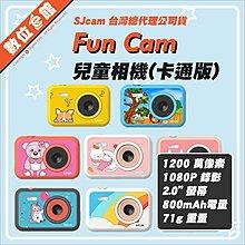 ✅附16GB【可刷卡免運費【安檢認證台灣公司貨一年保固】SJCam FunCam 兒童相機 彩繪版 卡通版 兒童運動相機
