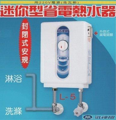 ※三重熱水器專賣※ 洛神牌 迷你型省電熱水器 L5 封閉安規最新專利