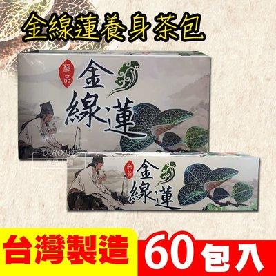 極品 金線蓮茶包 60包 台灣製現貨