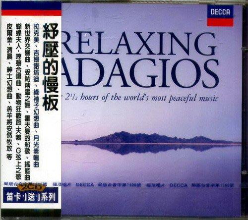 【DECCA一送一393】紓壓的慢板 Relaxing Adagios --- 4757495