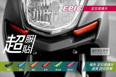 EPIC 四代戰 日行燈貼片 橘色 小燈罩 定位燈貼片 小燈改色 定位燈殼 附背膠 適用 勁戰四代 四代勁戰