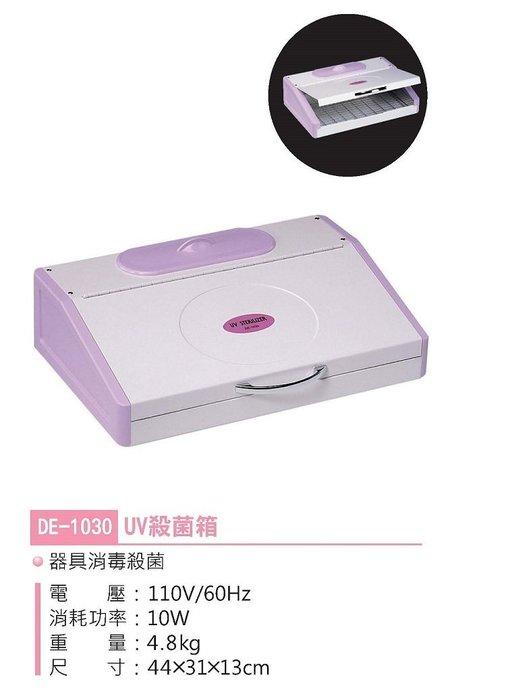 【美之初髮妝舖】DE-1030 UV殺菌箱