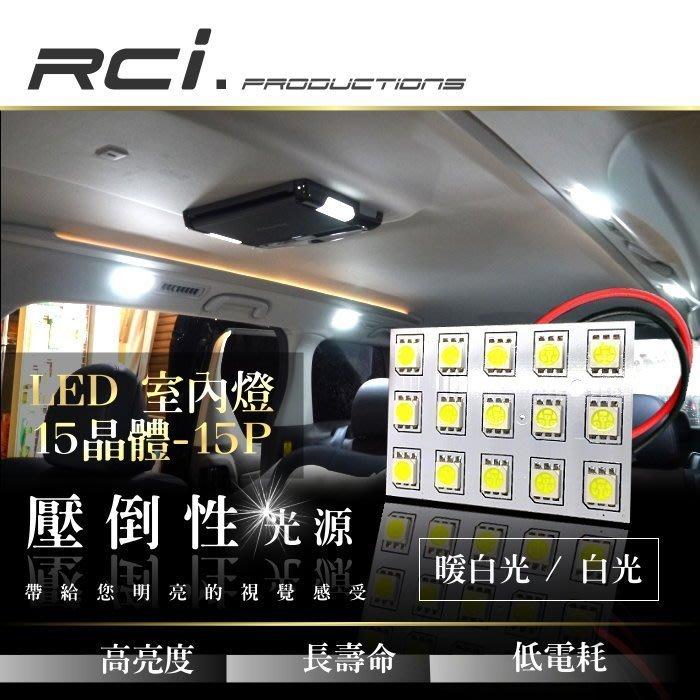 RC HID 超薄15晶片型 LED 室內燈 適用 HONDA CIVIC FIT ACCORD CRV DC5 FD2 GE8