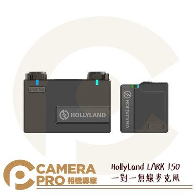 ◎相機專家◎ HollyLand LARK 150 一對一無線麥克風 1對1 一發一收 TX RX 小瑪 猛瑪 公司貨