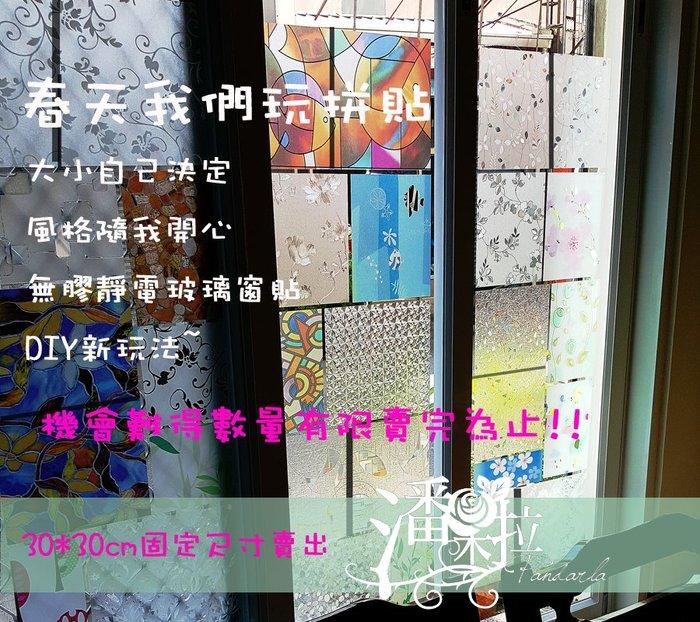 無膠靜電玻璃窗貼 玩拼貼特惠包-30*30cm*10張花色隨機原價200特價100元可重複撕貼 風格自創  diy玩創意