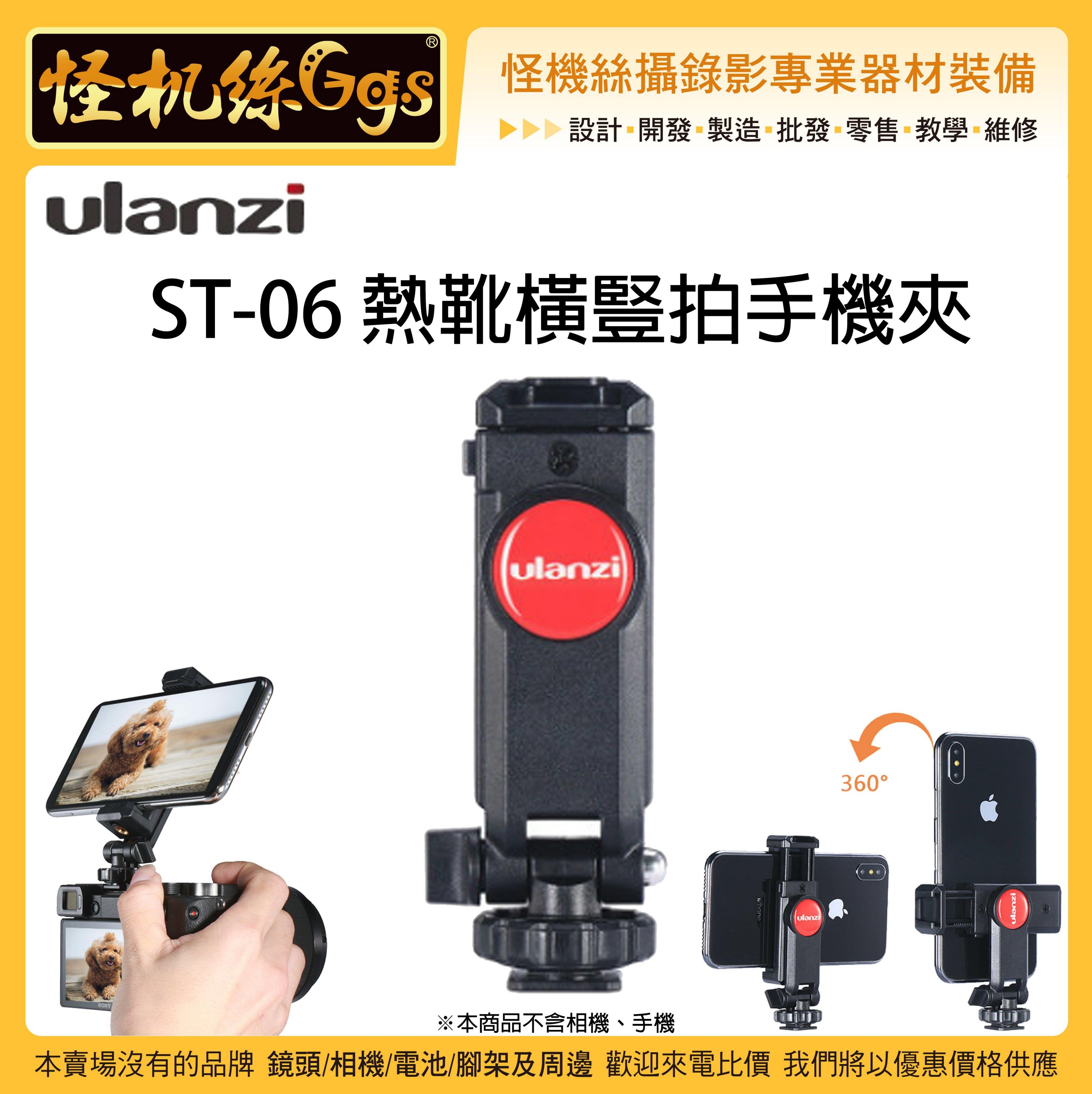 怪機絲 Ulanzi ST-06 熱靴橫豎拍手機夾 直拍 橫拍 熱靴座 手機夾 螢幕 相機 冷靴 麥克風 補光
