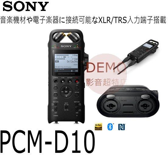 ㊑DEMO影音超特店㍿ SONY PCM-D10 DSD 錄音筆 高品質專業級 錄音機