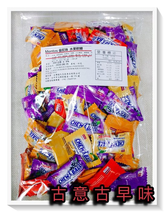 古意古早味 曼陀珠 水果糖 (300公克/包) 懷舊零食 新春 蘇格蘭風味 水果軟糖 糖果
