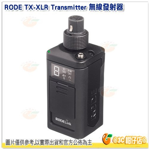 @3C 柑仔店@ RODE TX-XLR Transmitter 無線 發射器 公司貨 XLR 幻象電源 USB