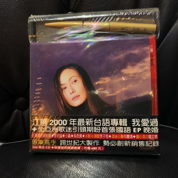 ♘➽江蕙-我愛過,雙CD,大信唱片2000發行,全新未拆首版,限量贈送健康筆。另附江蕙國語歌曲EP,晚婚,漫漫長路。