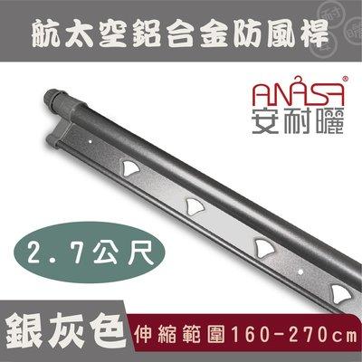 航太空鋁合金防風伸縮桿_安耐曬