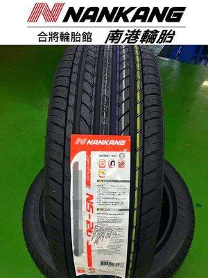 【板橋輪胎館】南港輪胎 NS-20 235/55/17 非T001