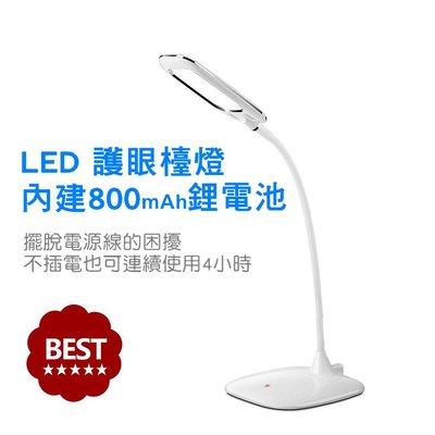 [招財貓健康生活館]北歐風格純白系列 LED三段亮度 觸控式 護眼檯燈 可充蓄電
