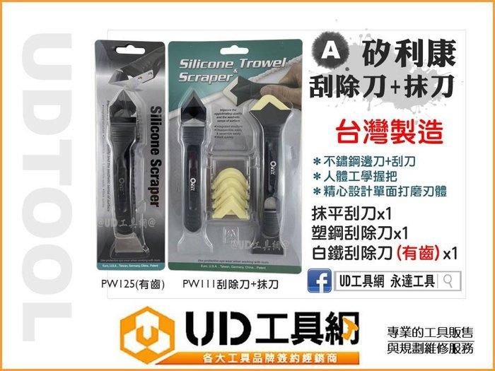 @UD工具網@ 台灣製 orix 矽利康刮刀 PW111+PW125(有齒)塑鋼+白鐵刮刀+抹刀 除霉 除黴 矽康膠刮除