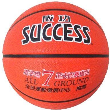 體育課 成功 success s1173 橘黃 深溝 橡膠 室外 7號球 籃球 教學用球 中學以上專用 團體可印字