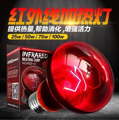 加熱燈泡 飼養箱 保溫箱爬蟲紅外線加熱燈保溫Uva燈陸龜加溫加熱燈爬蟲交尾 時光機