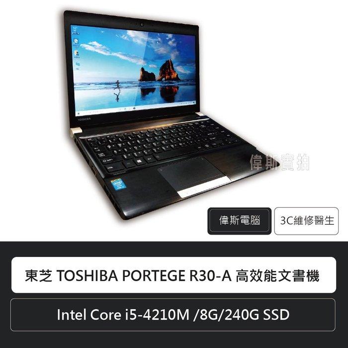 ☆偉斯電腦☆東芝 TOSHIBA PORTEGE R30-A 高效能文書機 13吋 i5 二手筆電
