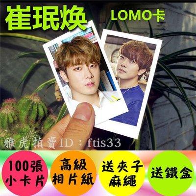 【預購】崔珉煥個人寫真照片100張lomo卡片小卡 ftisland成員韓國明星周邊 生日禮物kp306