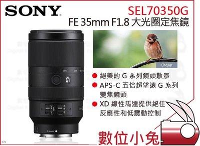 數位小兔【SONY E 70-350m...