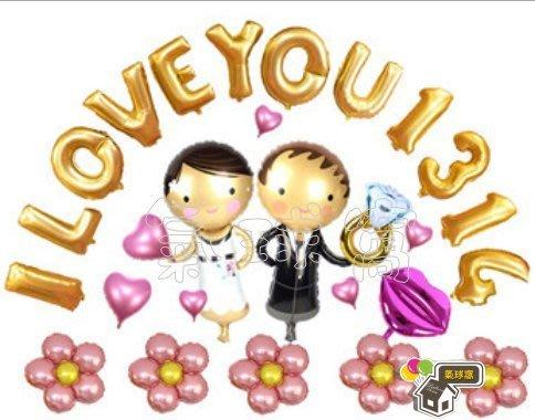 ♥氣球窩♥新郎新娘I LOVE YOU 1314氣球組