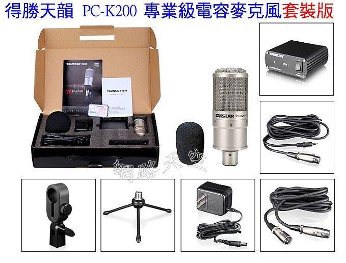 得勝 Takstar PC-K200 電容麥克風 110V台灣專用套餐 網路K歌 RC主播送166音效軟體