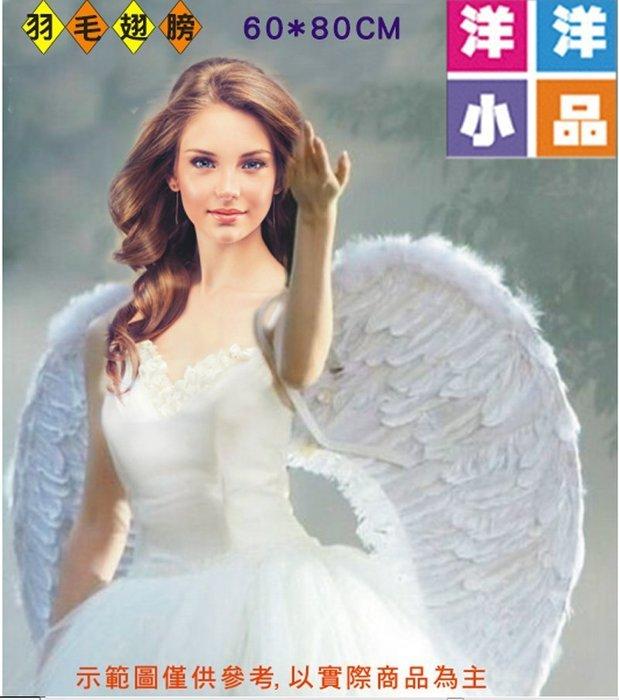 ◎洋洋小品◎白色羽毛翅膀XL80*60CM萬聖節服裝聖誕節化妝舞會COSPLAY婚禮道具婚紗攝影道具-惡魔天使翅膀