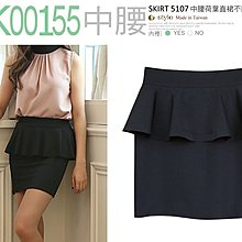 【SK00155】☆ O-style ☆ 中腰 OL荷葉短裙、直筒裙日韓流行通勤款-MIT