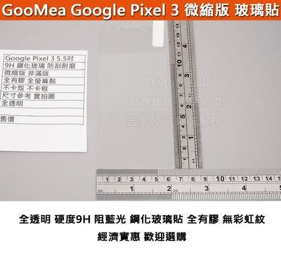 【Melkco】4免運 Google Pixel 3 5.5吋 超強鋼化玻璃膜 硬9H 弧2.5D 阻藍光