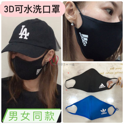 ☆mini韓國美妝代購☆ adidas 愛迪達 3D立體可水洗口罩 口罩 三個一組下單區