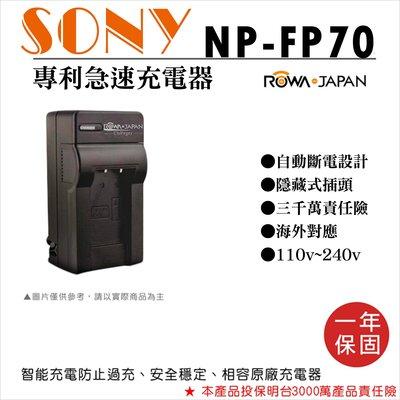 無敵兔@樂華 SONY NP-FP70 FP70 充電器 相容原廠 全新 保固一年 原廠電池可充 ROWA 自動斷電