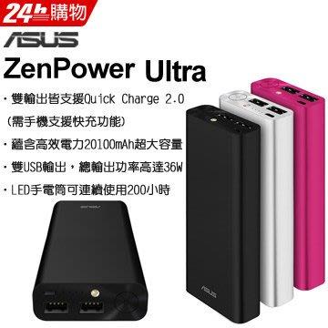 《司普瑞網路商城》ASUS Zenpower Ultra 20100mAh 黑/白/桃