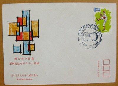 【早期台灣首日封六十年代】---慶祝中華民國建國六十年紀念巡迴郵展郵票---60年08.13---花蓮戳---少見