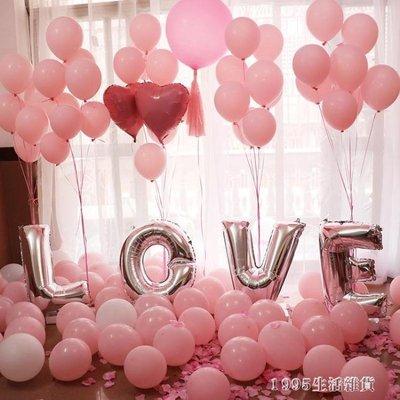 氣球裝飾結婚用品婚房裝飾生日驚喜求婚創意浪漫布置神器情人