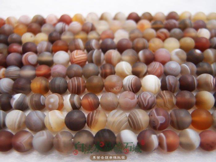 白法水晶礦石城 波斯瓦納 天然瑪瑙 6mm 霧面 串珠/條珠 首飾材料