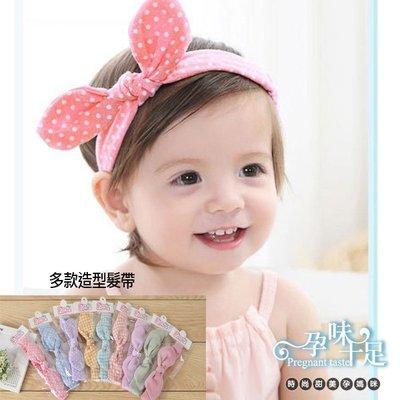 孕婦裝*寵愛寶貝*甜蜜寶貝蝴蝶結造型多款多色髮帶----孕味十足【CMH037】