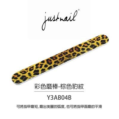 教你玩美甲 ㊣ 【Y3AB04B】--justnail 彩色磨棒 棕色豹紋--  修磨真甲長度   光療凝膠拋磨 卸甲