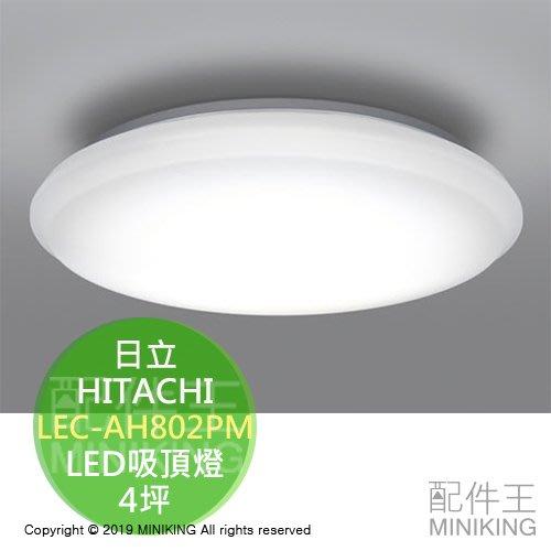 日本代購 空運 HITACHI 日立 LEC-AH802PM LED 吸頂燈 日本製 4坪 調光 調色 閱讀光