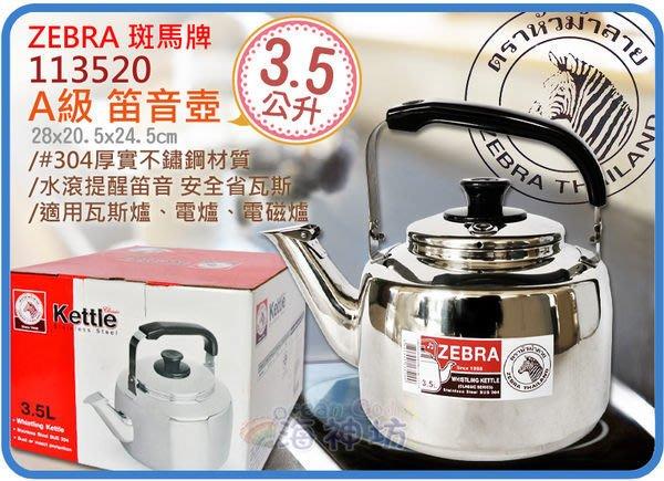 =海神坊=泰國製 ZEBRA 113520 斑馬笛音壺 A級 茶壺 水壺 開水壺 電木手把 #304特厚不鏽鋼 3.5L