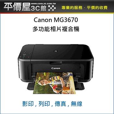 ~ 屋3C ~ CANON MG3670 印表機 事務機 列印 影印 掃描 複合機 自動雙