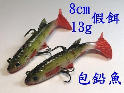 《釣魚釣蝦趣》(彩) 路亞 軟餌 包鉛魚 8cm 13g重 配單鉤 三錨鉤子 3D魚眼 路亞 仿生 假餌