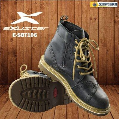 [安信騎士] EXUSTAR E-SBT106 ESBT106 黑 短靴 車靴 防摔靴 賽車靴