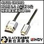 數位黑膠兔【 LINDY 林帝 41681 CROMO HDMI...