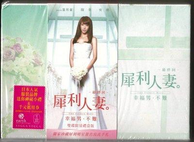 犀利人妻 最終回 - 隋棠 溫昇豪 宥勝 主演 - 已拆封雙碟限量禮盒版DVD(託售)