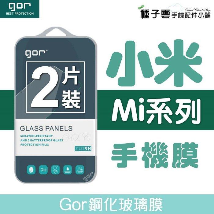 GOR 9H 小米 鋼化玻璃保護貼 小米9/8/8Pro 手機膜 A2 Mix3/2s Max3 螢幕保護貼 兩片裝