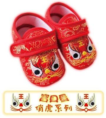 俏虎虎頭鞋 抓周 抓週 ~ 週歲禮嬰兒鞋 學步鞋 布鞋 繡花鞋 紅虎頭鞋 中國風~文創商品~《寶貝蛋》