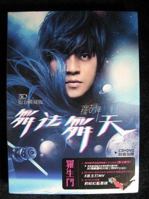 羅志祥 - 羅生門 舞法舞天3D影音CD+DVD典藏版 - 2010年親筆簽名 +豹紋紅藍墨鏡 - 501元起標
